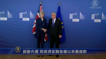 脫歐代價 英經濟金融危機以來最疲軟