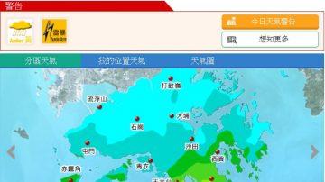 香港天文台 今年發出首個黃色暴雨警告