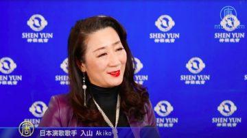 日本演歌歌手讚神韻:人生從未有過的感動