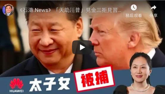 """石涛:""""助川普""""见金三拒见习近平兑现七年前誓言 一石四鸟"""