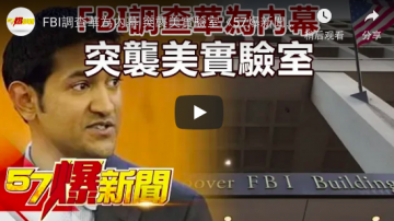 FBI設局調查華為 突襲華為在美實驗室 調查內幕如007電影