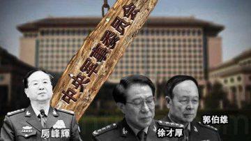 中共軍委前參謀長房峰輝被判無期徒刑
