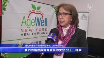紐約康逸健保五星級護理 專注服務華裔