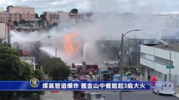 煤气管道爆炸 旧金山中餐馆起3级大火