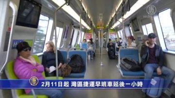 2月11日起 灣區捷運早班車延後一小時