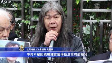 港數團體初七「人日」抗議中共打壓人權