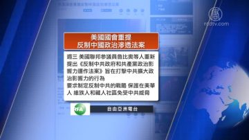 全球看中國:美提案反中共滲透護在美華人 翟天臨為學術造假道歉