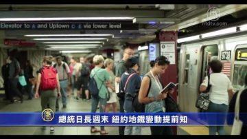 總統日長週末 紐約地鐵變動提前知