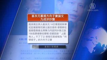 全球看中国:田纳西起诉涉盗商业机密华裔 法轮功学员遭药物人体试验
