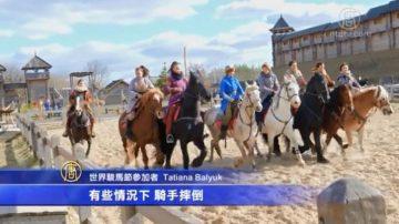 烏克蘭世界駿馬節 展示最快最美寶馬