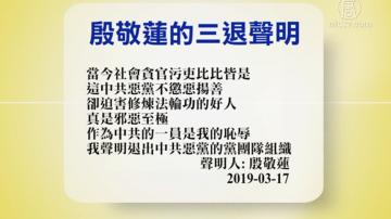 【禁聞】3月19日退黨精選
