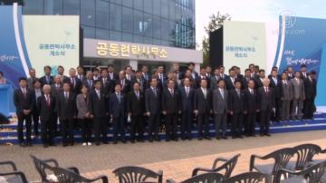 韓國:朝鮮人員返回 「聯絡所」恢復工作