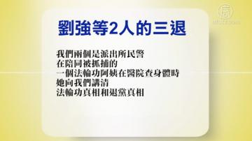 【禁聞】3月14日退黨精選