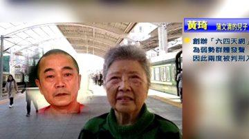 兩會期間「六四天網」 創辦人黃琦之母遭軟禁