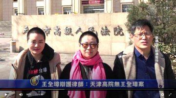 王全璋辯護律師:天津高院電腦裡無王全璋案