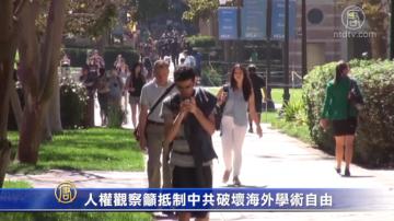 【禁聞】人權觀察籲抵制中共破壞海外學術自由