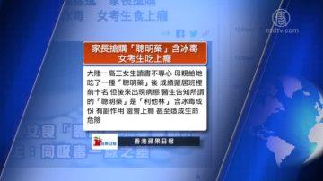 全球看中國:四川讓上千家長抗議中學黑心食堂 大陸「聰明藥」含冰毒易上癮