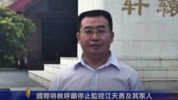 國際特赦呼籲停止監控江天勇及其家人