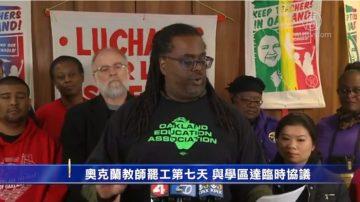 奧克蘭教師罷工第七天 與學區達臨時協議
