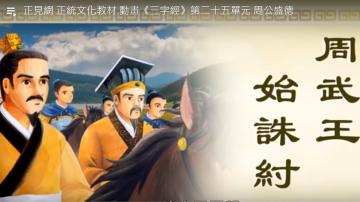 正見網 正統文化教材 動畫《三字經》第二十五單元 周公盛德