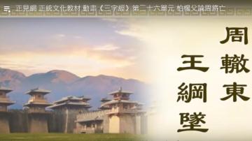 正見網 正統文化教材 動畫《三字經》第二十六單元 柏楊父論周將亡(視頻)
