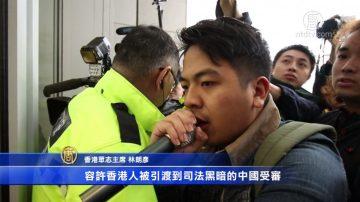 香港眾志抗議修訂《逃犯條例》 9人被捕