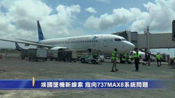 埃國墜機新線索 指向737MAX8系統問題
