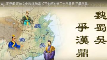 正見網 正統文化教材 動畫《三字經》第二十八單元 三顧茅廬(視頻)