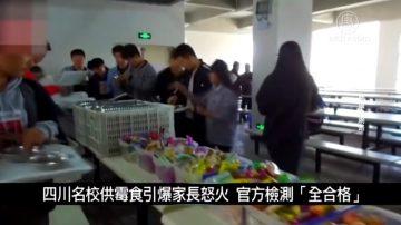 中國一分鐘:四川名校供霉食引爆家長怒火 官方檢測「全合格」