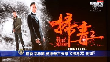 撞香港地鐵 劉德華古天樂《掃毒2》對決