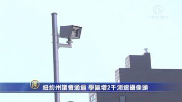 紐約州議會通過 學區增2千測速攝像頭