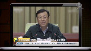 【禁聞】21省非洲豬瘟解禁 中醫師警告不能大意