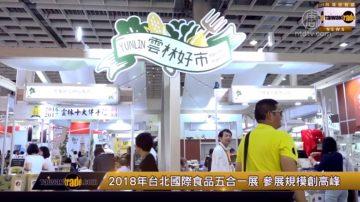 臺北國際食品五展6月舉行 透未來趨勢