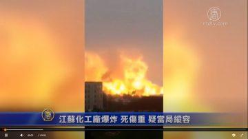 【禁聞】江蘇化工廠爆炸 死傷重 疑當局縱容