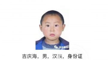雲南通緝逃犯 懸賞公告中一張兒童照轟動網路