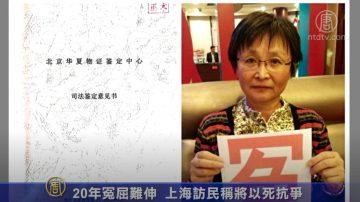 20年冤屈難伸 上海訪民稱將以死抗爭