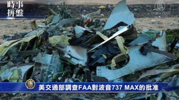 時事拼盤:美調查FAA對波音737MAX的批准 法暫禁「黃背心」在香舍里榭大街抗議
