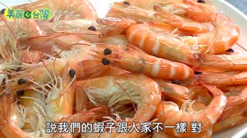 美麗心台灣:翻轉養殖者宿命 柯明賢推無毒白蝦產銷鏈