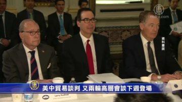 美中貿易談判 又兩輪高層會談下週登場