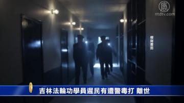 【禁聞】吉林法輪功學員遲民有被警察打傷離世