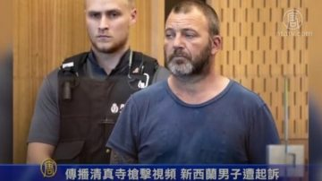 傳播清真寺槍擊視頻 新西蘭男子遭起訴