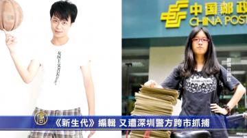 《新生代》編輯 又遭深圳警方跨市抓捕