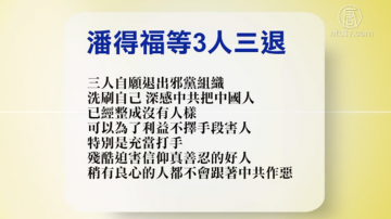 【禁聞】3月24日退黨精選