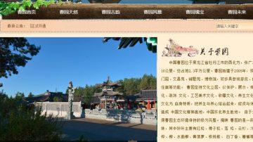 驚動高層 黑龍江神秘「曹園」主人被拘