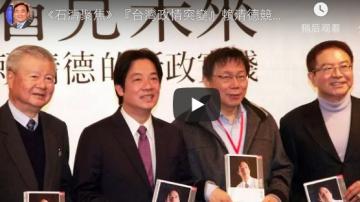 《石濤聚焦》『台灣政情突變』賴清德競選中華民國總統