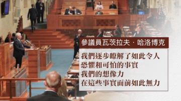 【禁聞】捷克通過決議案 要求中共停止迫害