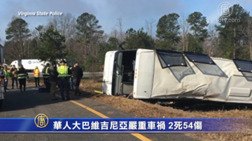 華人大巴維吉尼亞嚴重車禍 2死54傷
