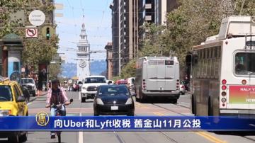 向Uber和Lyft收稅 舊金山11月公投