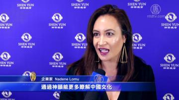 超級球星太太:感謝神韻讓我了解中國文化