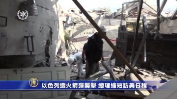 以色列遭火箭彈襲擊 總理縮短訪美日程